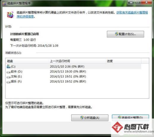 Win7如何进行磁盘整理 系统软件进行磁盘整理图文教程