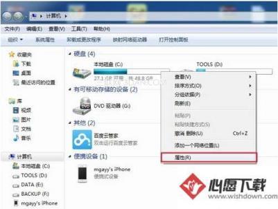Win7磁盘碎片整理功能在哪 心愿下载教程