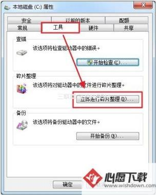磁盘碎片整理在哪?Win7磁盘碎片整理功能