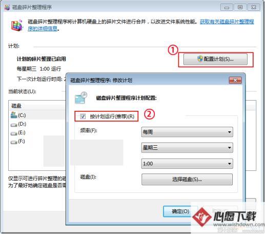 Windows7系统开启、取消磁盘碎片整理计划任务设置方法 心愿下载教程
