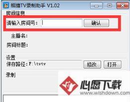 熊猫tv怎么录制直播视频 心愿下载教程
