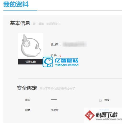 熊猫tv软件账号绑定手机号可以解绑吗?熊猫直播tv如何解绑手机号(附图)