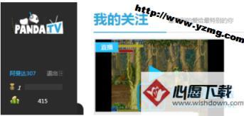 熊猫直播tv如何关注主播?熊猫tv直播软件关注主播方法