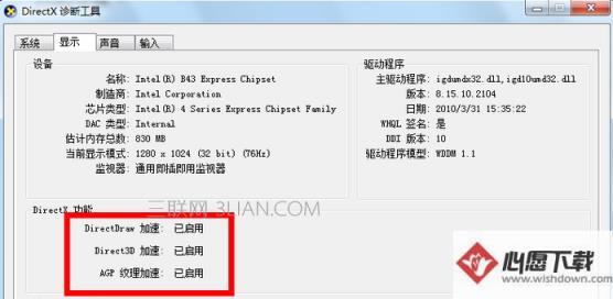 熊猫tv直播时fps很低怎么办 心愿下载教程