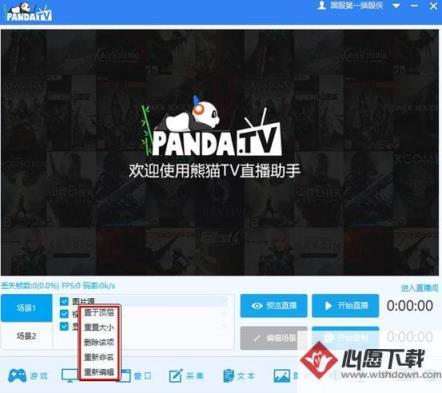 熊猫TV直播如何选择直播_wishdown.com
