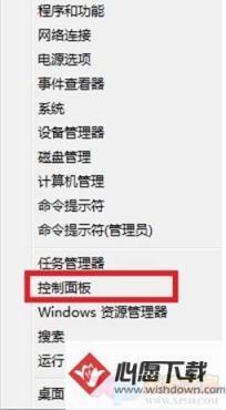 Win8系统映像文件创建方法 心愿下载教程教程
