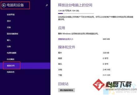 Win8.1系统磁盘清理小技巧  心愿下载教程