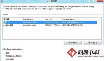 Win8如何打开与使用磁盘清理功能