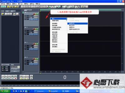 音频编辑软件教程 心愿下载教程教程