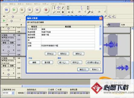 音频编辑录音器使用说明_wishdown.com