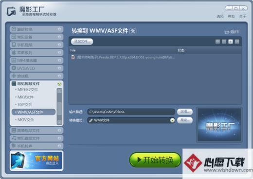 魔影工厂常见视频格式转换WMV/ASF格式 注册送白菜网站教程