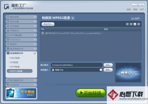 魔影工厂高清视频转换之MPEG2格式 心愿下载教程