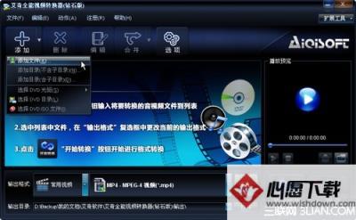 艾奇全能视频格式转换器视频格式转换软件助力 心愿下载教程