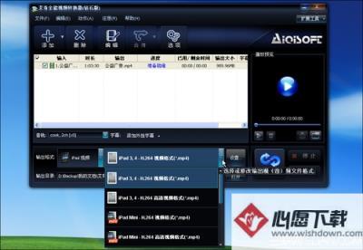 艾奇视频格式转换助力 带上iPad游天下