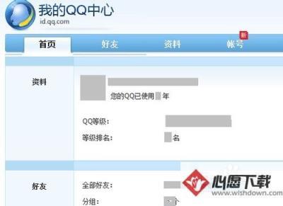 QQ查看自己及好友的QQ资料更新动态方法介绍_wishdown.com