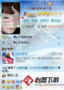 怎样将QQ资料卡变透明   心愿下载教程