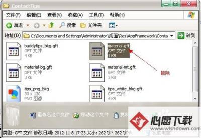 怎样将QQ资料卡变透明_wishdown.com