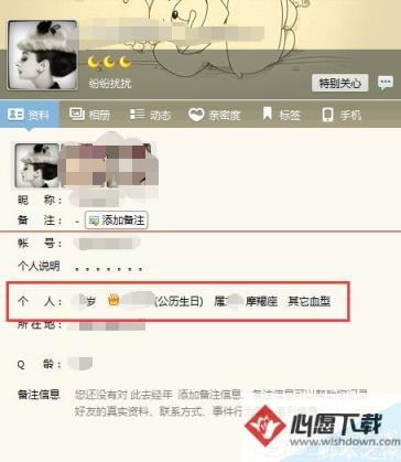 怎么让别人在QQ资料里看不到自己的性别?_wishdown.com