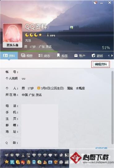 如何将QQ资料昵称等变成空白 心愿下载教程