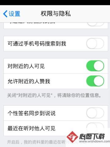 手机QQ资料最近在听怎么设置?_wishdown.com