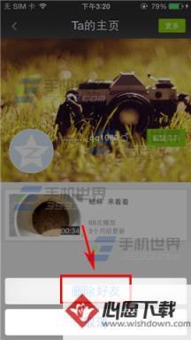 手机爱奇艺朋友圈怎么删除好友_www.rkdy.net