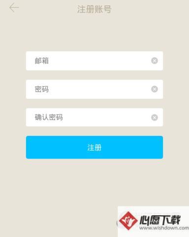 百词斩账号注册界面