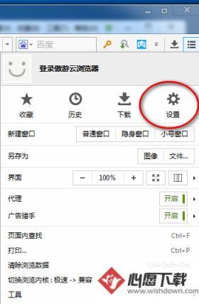 傲游云浏览器设置主页方法 心愿下载教程