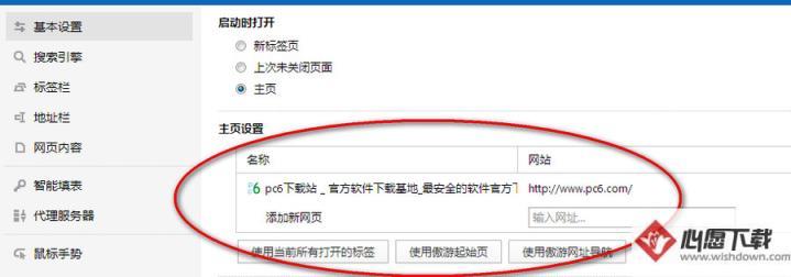 傲游云浏览器设置主页方法_www.rkdy.net