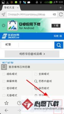 如何把手机傲游设置成默认浏览器 心愿下载教程