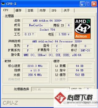 CPU信息标签页