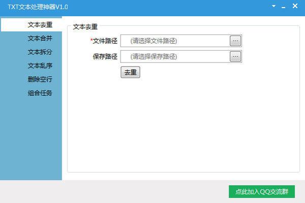 TXT文本处理神器 V1.0免费版
