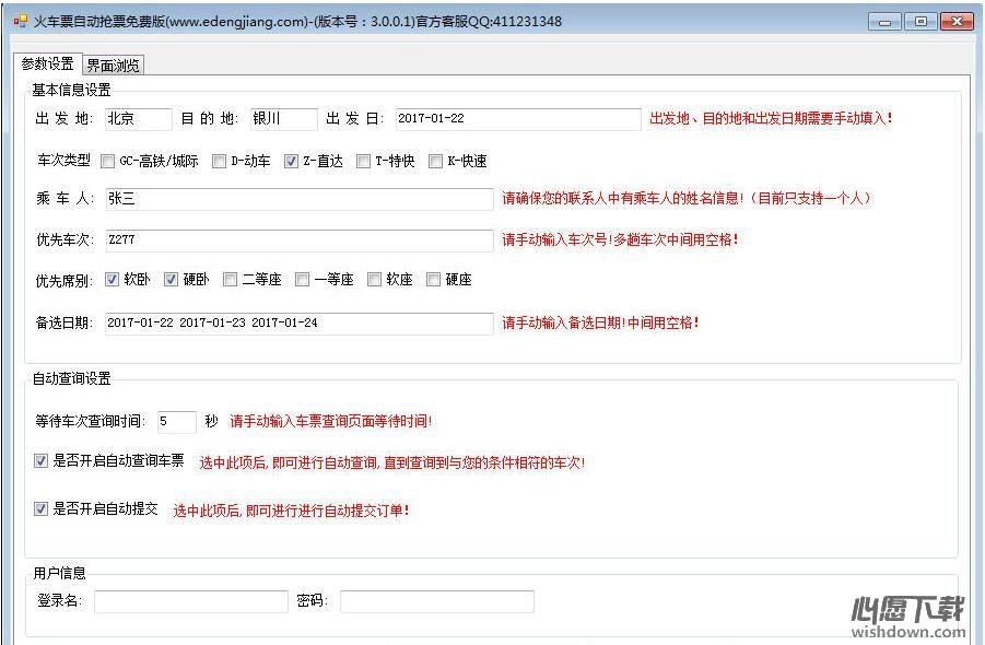 火车票自动抢票免费版 v6.1.0.4 官方版