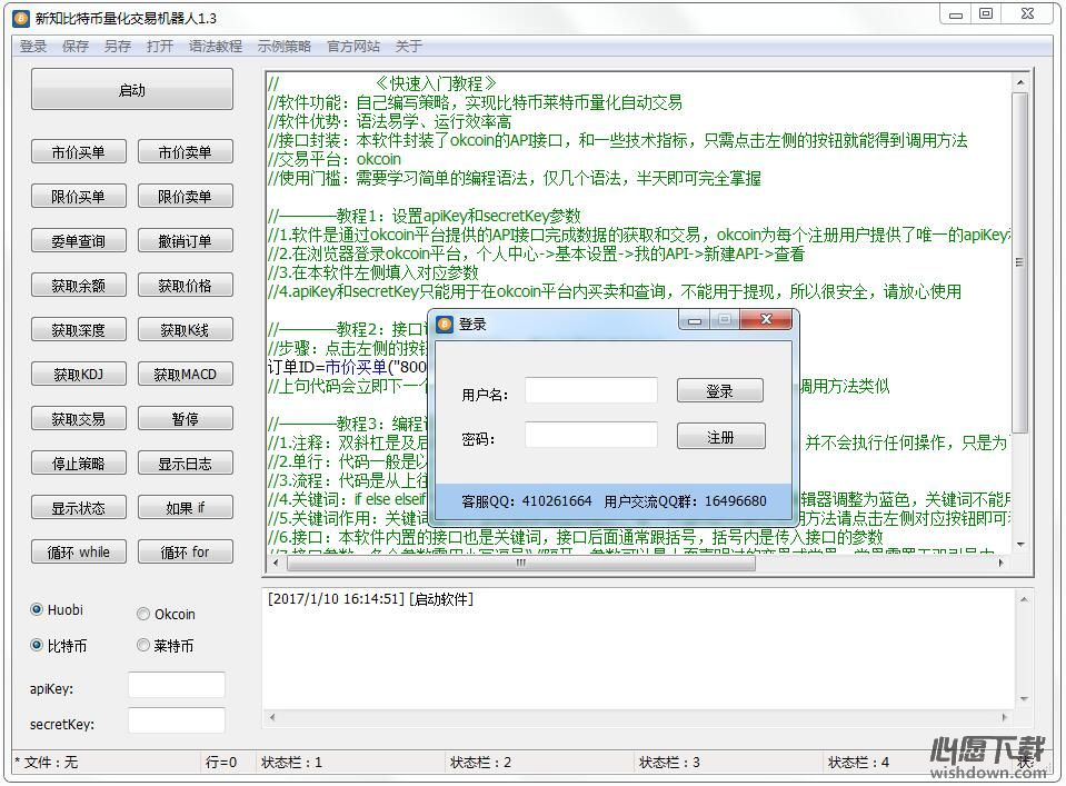 新知比特币量化交易机器人v1.3 官方版_wishdown.com