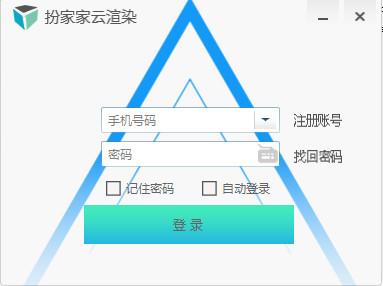 扮家家云渲染客户端 v1.2.9 官方版