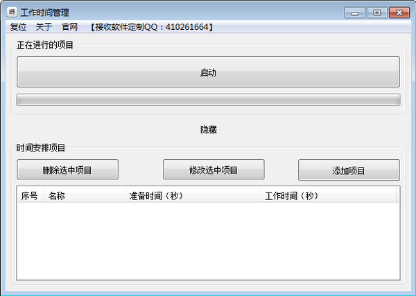 新知工作时间管理 v1.0免费版