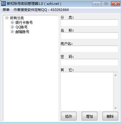 新知账号密码管理器 v1.0免费版