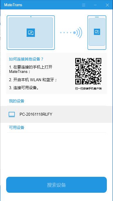 MataTrans_无线传输软件 v1.3.4官方版