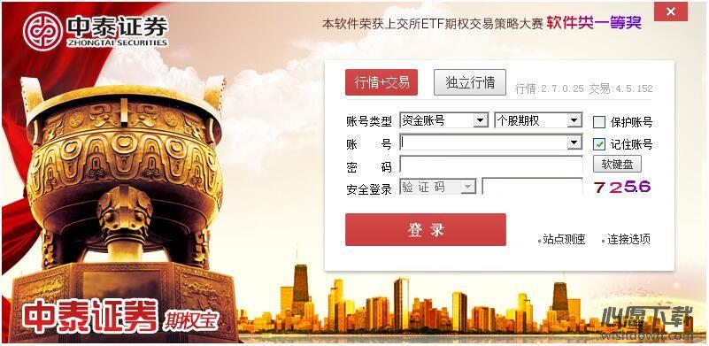 中泰证券期权宝 v2.7.0.25 官方版