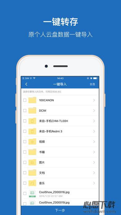 360企业云盘手机版v1.2.2_wishdown.com