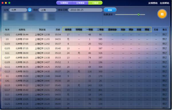 千寻抢票 v7.0.0官方最新版