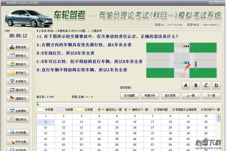 车轮驾考2017(科目一科目四)模拟系统 v2017.7 官方最新版