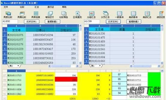 Excel超级比较汇总 v2.2 官方版