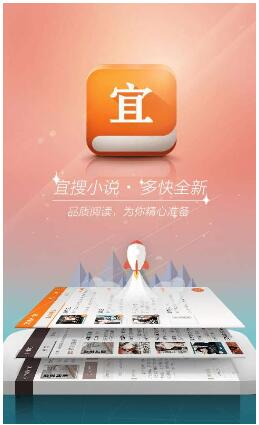 宜搜小说 v3.0.2 安卓版