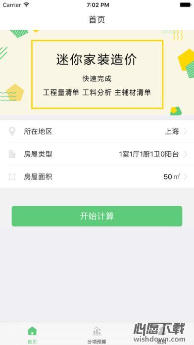 迷你家装造价iphone版 v1.0.1 官方版