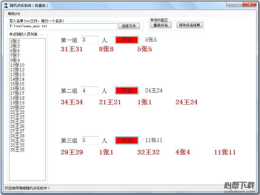 海鸥上课提问点名系统 v2.1 官方版