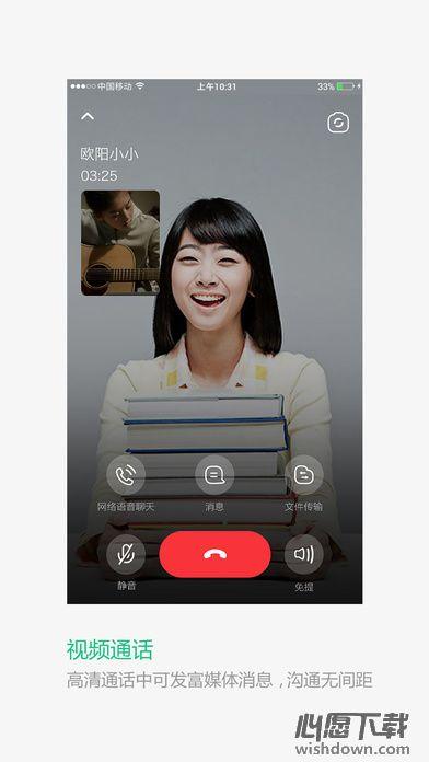 和飞信手机版 v6.2.3 安卓版