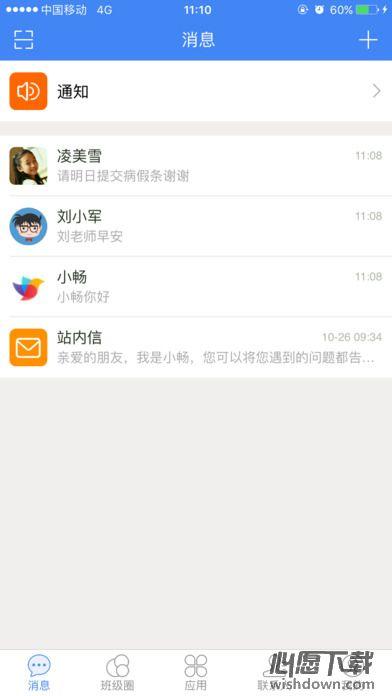 畅言互联校园版iphone版 v3.9.1 官方版