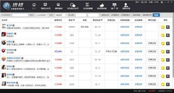 迅蟒自媒体营销助手 v2.4.6官方版