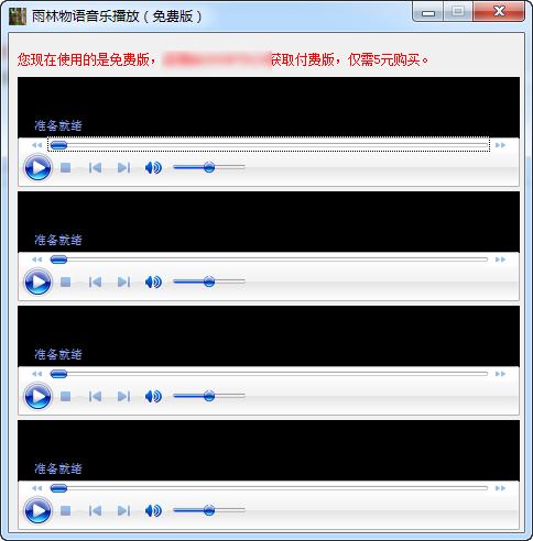 雨林物语音乐播放 v2.4免费版