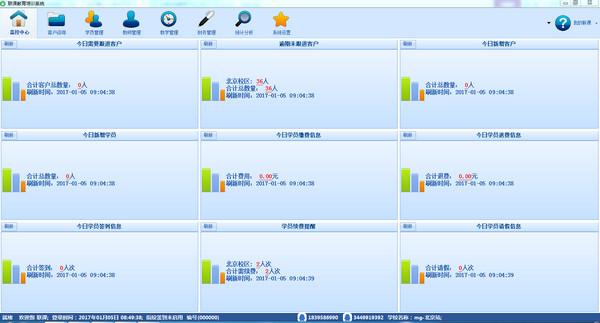 联课教育培训管理系统 V3.8 官方版
